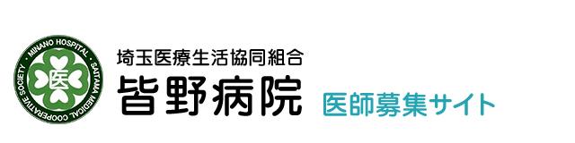 埼玉医療生活共同組合 皆野歯科 医師募集サイト